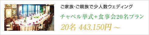 チャペル挙式+食事会20名プラン